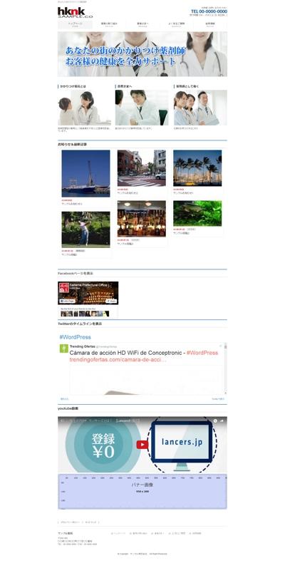 デザインパターン4|簡単レスポンシブwebパッケージ