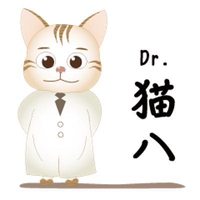Dr.猫八