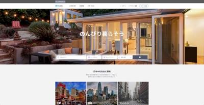 Airbnb系サイトの構築