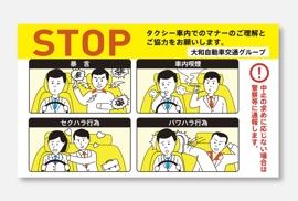 大和自動車交通株式会社 タクシー車内マナー広告のイラストデザイン