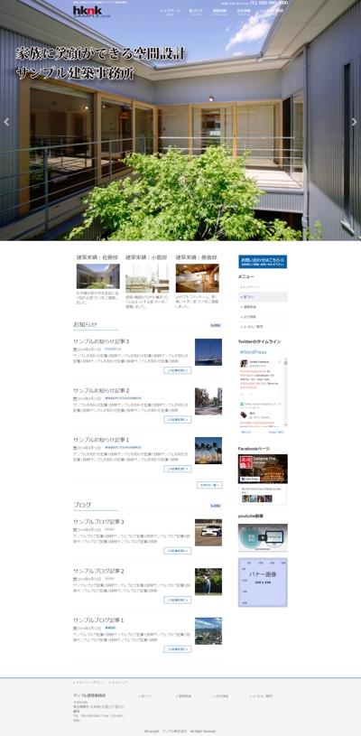 デザインパターン5|簡単レスポンシブwebパッケージ