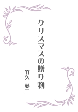 電子書籍サンプル 日本語縦書き // 竹久夢二「クリスマスの贈り物」