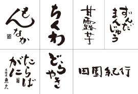 筆文字ロゴ作成