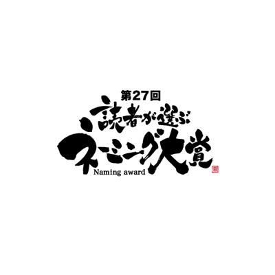 ネーミング大賞のロゴデザイン