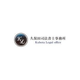 久保田司法書士事務所様 ロゴ