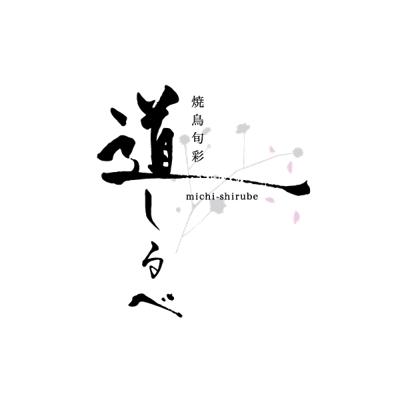 道しるべ様ロゴデザイン