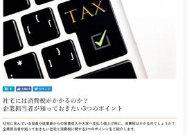 税金に関する記事作成