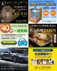 WEB用の広告バナー作成