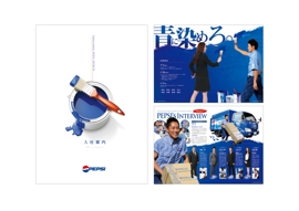 日本ペプシコーラ販売:入社案内