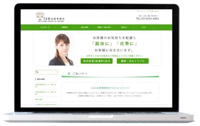 法律事務所さまのホームページ