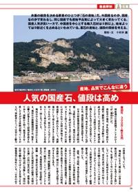 産経新聞出版『終活読本ソナエ』への寄稿