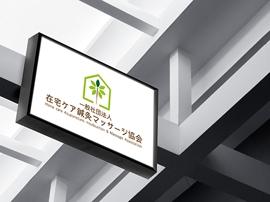 鍼灸の協会ロゴデザイン