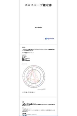 占星術レポートサンプルイメージ