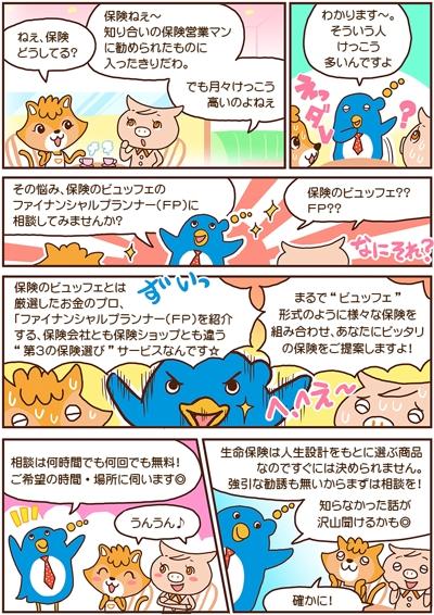 保険のビュッフェ漫画