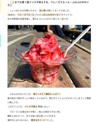 北海道フェアのグルメレポート