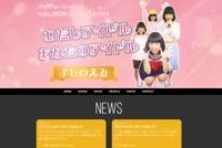 アイドルオフィシャルサイト製作例