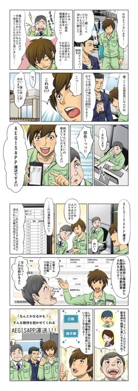 【運送システム】PR漫画