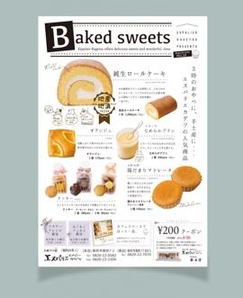 ケーキ店チラシデザイン