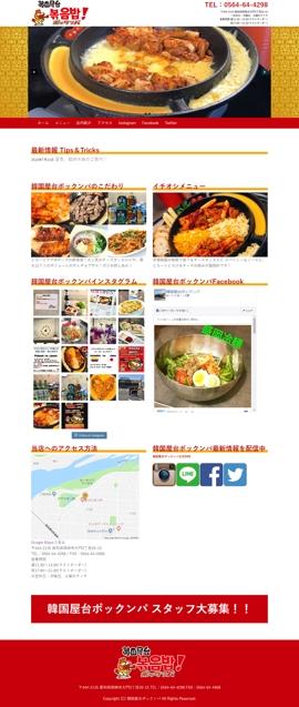 愛知県岡崎市韓国料理