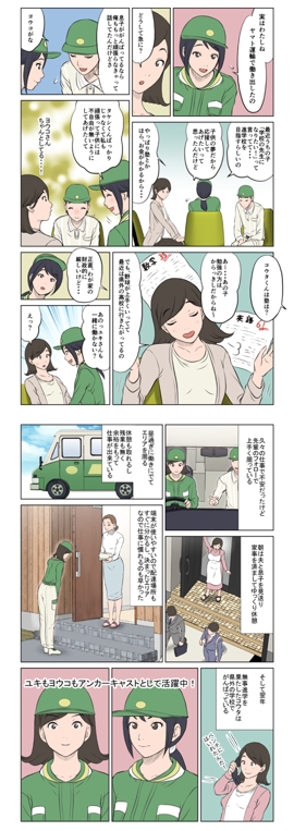 大手運送会社様 ウェブ用サービスPR漫画
