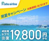 海外旅行プロモーション Webバナー