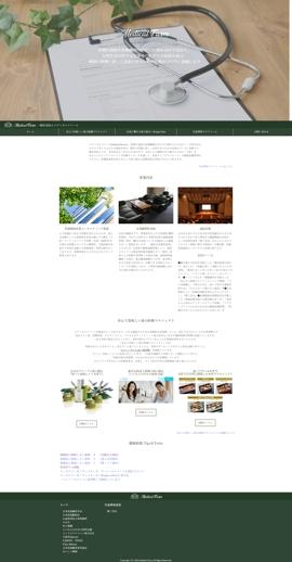 一般社団法人のホームページ制作