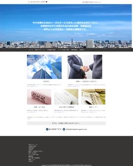 司法書士・行政書士事務所のホームページ制作