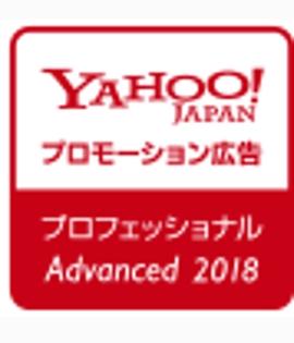 Yahoo!プロモーション広告 プロフェッショナル認定 アドバンスト