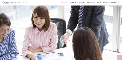 不動産コンサルティング事業の企業サイト