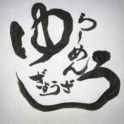 ラーメン店のロゴ、メニュー札デザイン制作