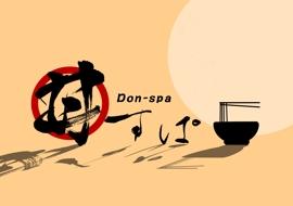 「丼すぱ」ロゴのデザイン案