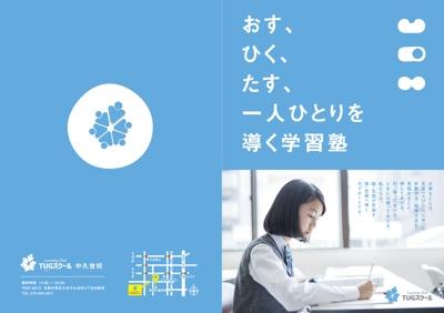 [ yoik design ] 入塾案内・二つ折りパンフレットの作成