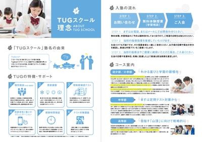 [ yoik design ] 入塾案内・二つ折りパンフレットの作成(裏面)