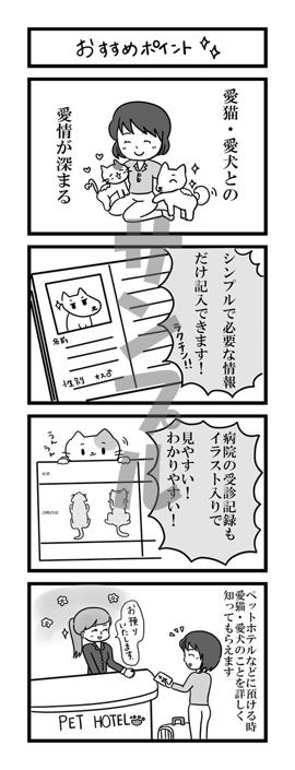ペット保険手帳 商品紹介用4コマ漫画