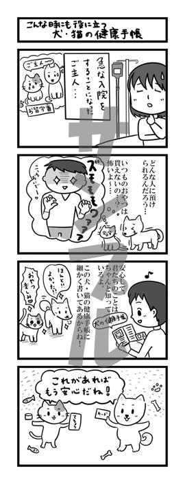 商品紹介用4コマ漫画