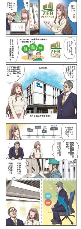 大手企業様 印刷 パンフレット用漫画