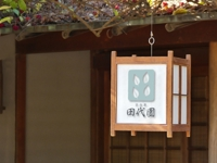 『お茶屋』さんのロゴデザイン