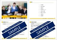 事業計画書のサンプル資料