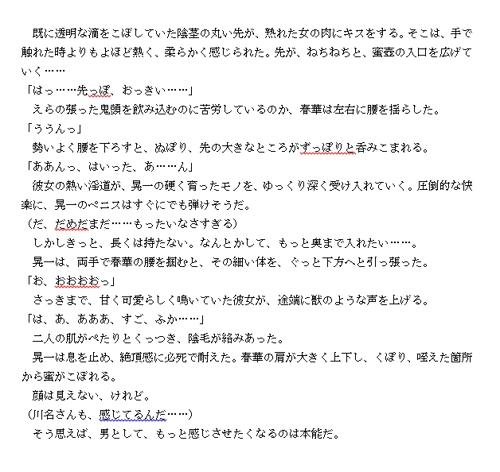 小説 無料 官能