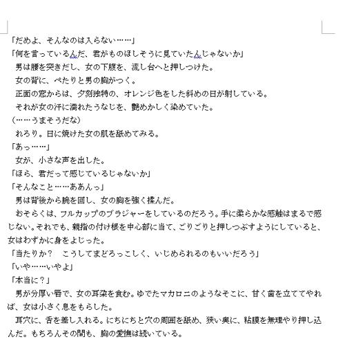 名前 官能 小説