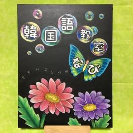 チョークアート作品例 韓国語教室 看板