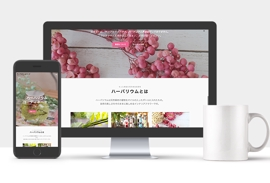 サロン・ワークショップのホームページ