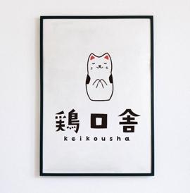 ハンドメイド作家「鶏口舎」ロゴ