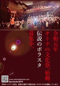「予祝キャラバン2019」のポスター1