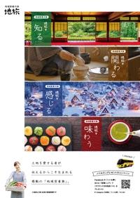 旅行系業界サービスイメージポスター