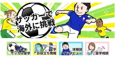 海外サッカー留学情報サイトのトップバナーおよびボタン制作