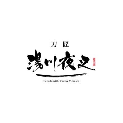 湯川夜叉様ロゴデザイン