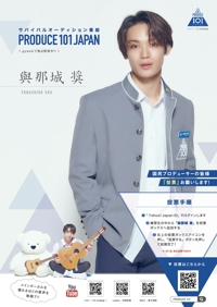 「PRODUCE 101 JAPAN」宣伝用チラシ