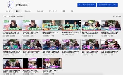 麻雀初心者向け動画制作