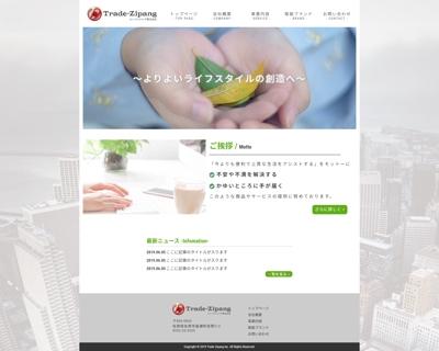 トレードジパング株式会社様 コーポレートサイト作成